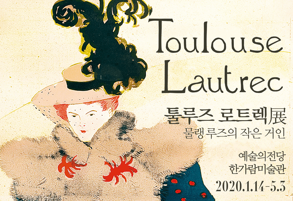 Henri de Toulouse-Lautrec art exhibition at Hangaram Art Museum in Seoul. One of many art exhibitions in Seoul, Korea during the month of February 2020.