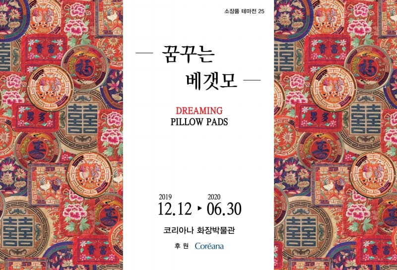 Dreaming Pillow Pads art exhibition in Seoul. One of many art exhibitions in Seoul, Korea during the month of February 2020.