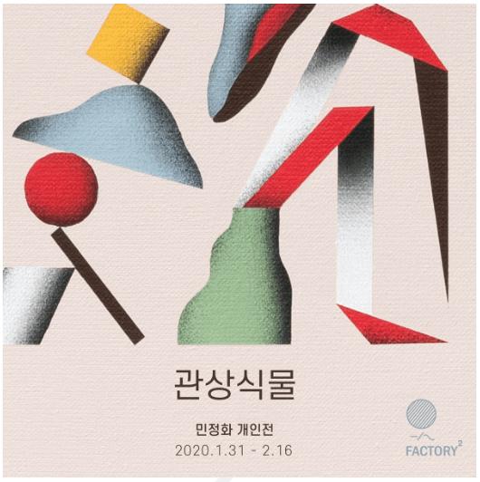 Min Jun Hwa solo art exhibition in Seoul. One of many art exhibitions in Seoul, Korea during the month of February 2020.