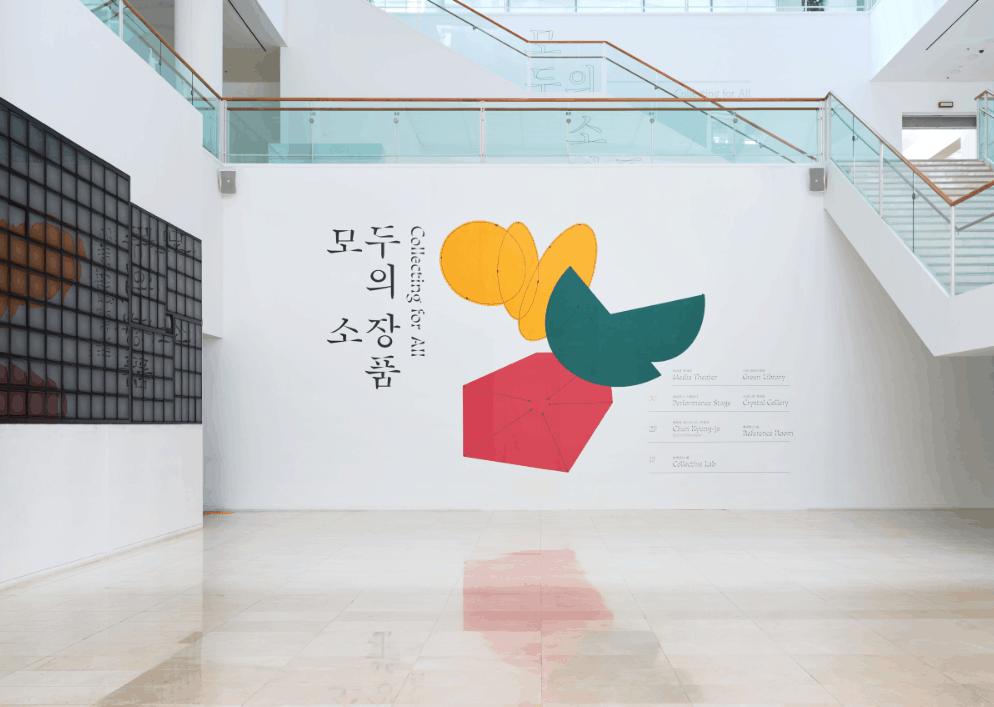 Seoul Museum of Art, Art Exhibition in Seoul, Korea