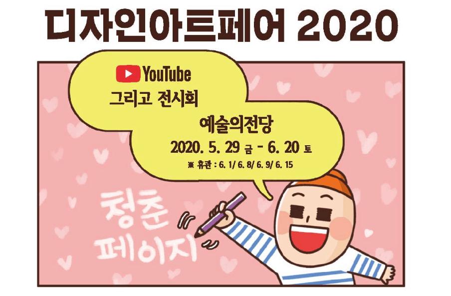 Design Art Fair 2020 in Seoul, Korea