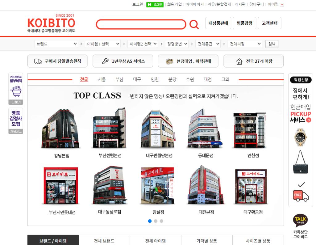 koibito.co.kr - pre-loved luxury online shopping mall (@momotherose, momotherose.com)