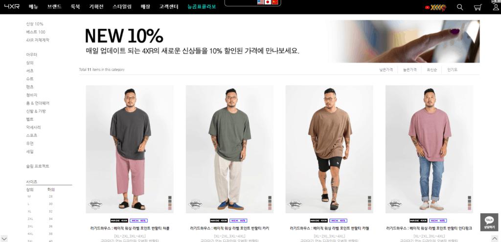 Shopping for men's clothing in Korea at 4xr.co.kr