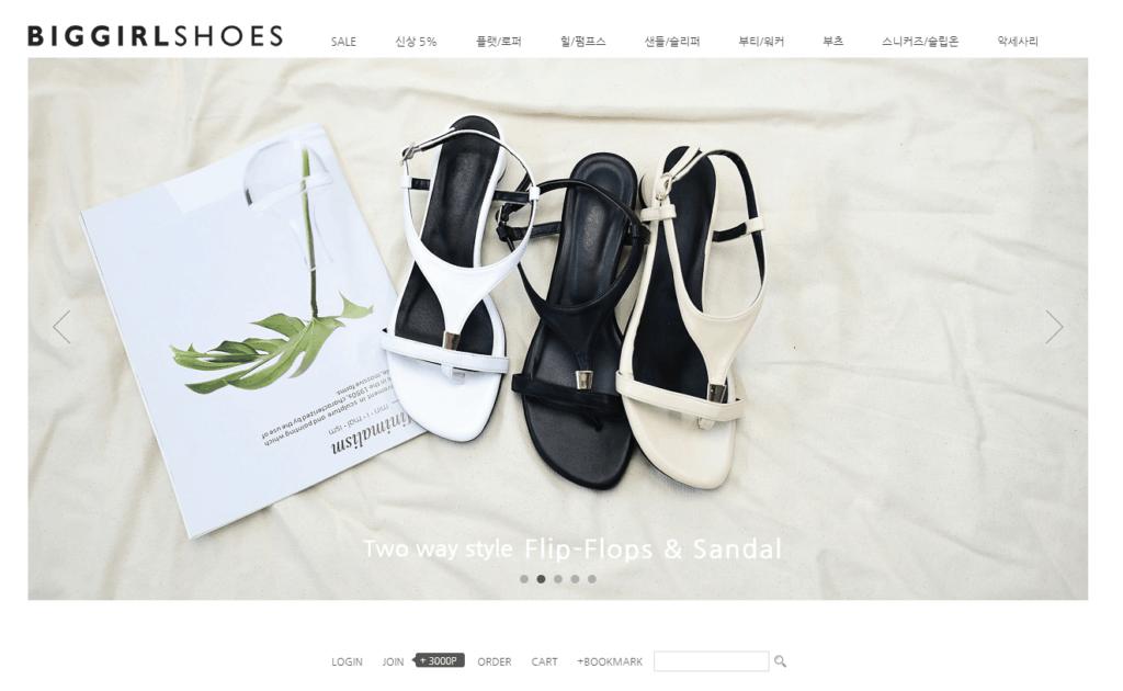 Big Size Shoe Store in Korea, biggirlshoes.co.kr