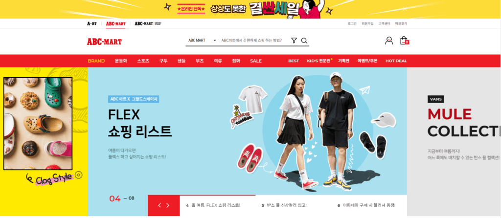 Shoe store in Korea, ABC Mart