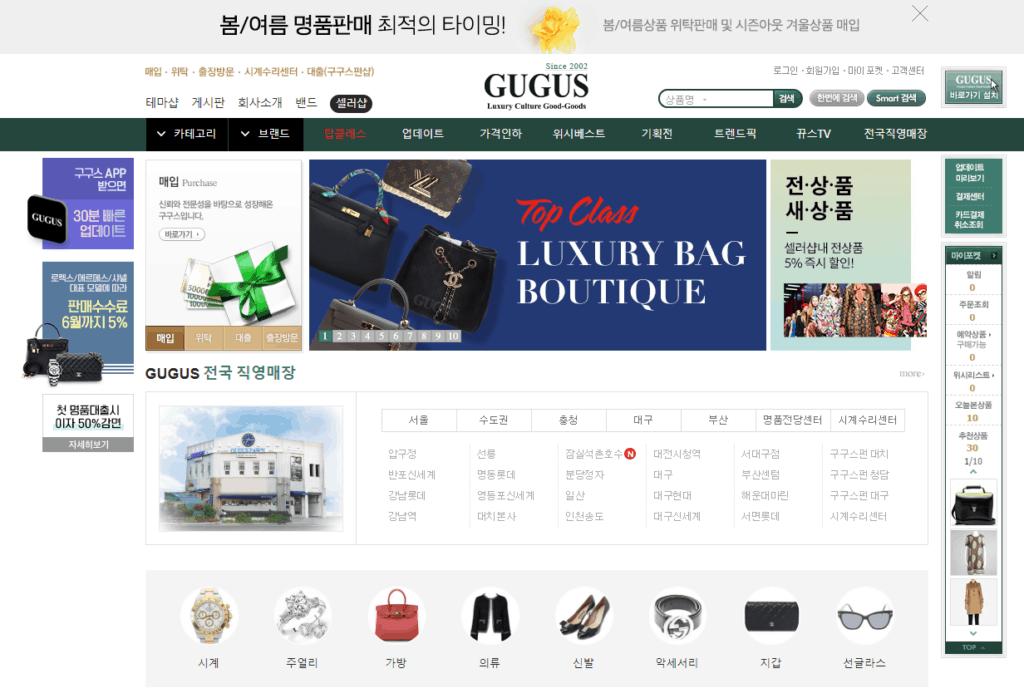 gugus.co.kr - pre-loved luxury online shopping mall (@momotherose, momotherose.com)