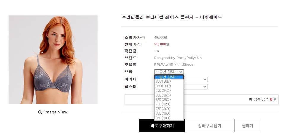 Bra shop Lora, Korean lingerie store
