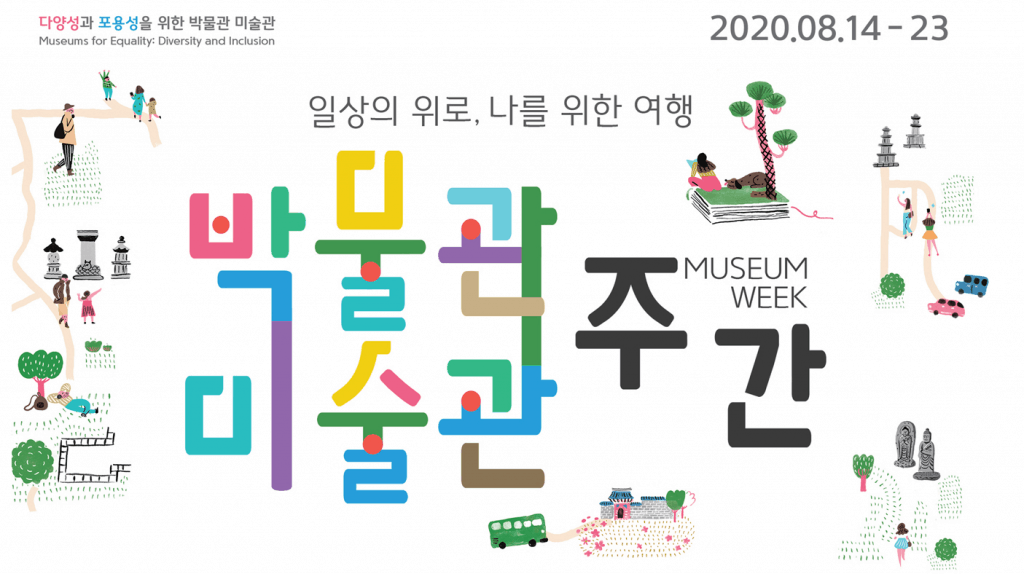 Seoul Museum Art Week 2020