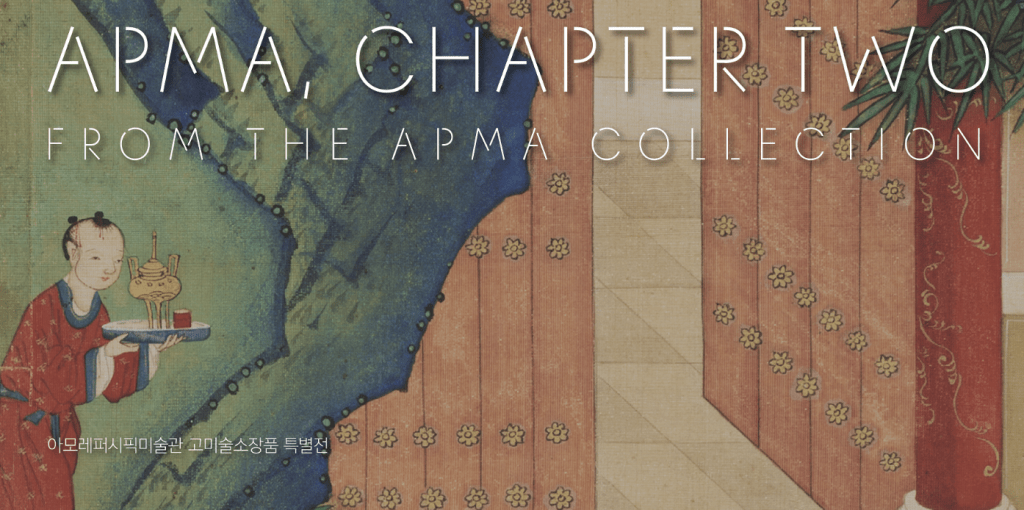 APMA, Chapter Two Art Exhibition at the Amorepacific Museum of Art in Seoul, South Korea