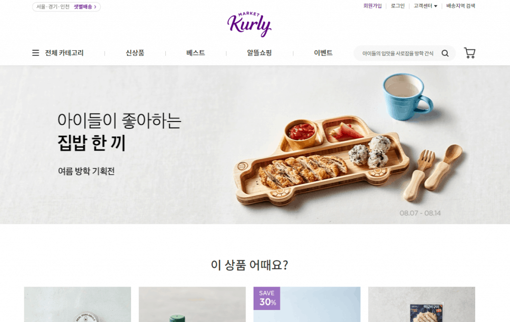 Market Kurly is a premium online grocery store in Seoul, South Korea